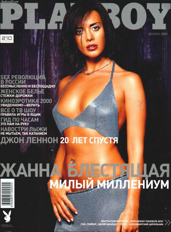 Видео со съемок Жанны Фриске в журнале MAXIM .